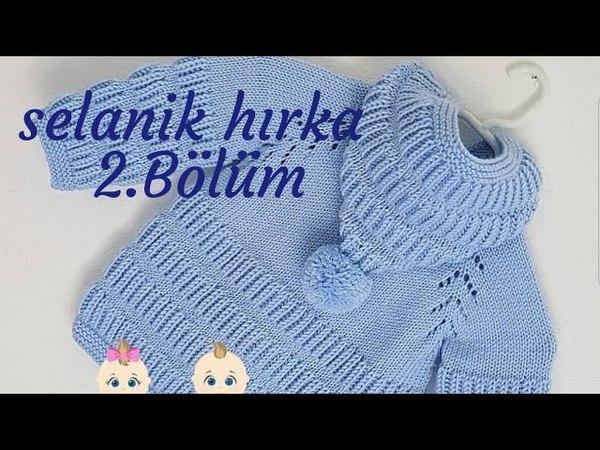 Kapüşonlu Selanik modelli Bebek Hırkası anlatımı 2. bölüm