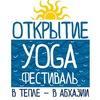 ОТКРЫТИЕ - Фестиваль йоги и тепла