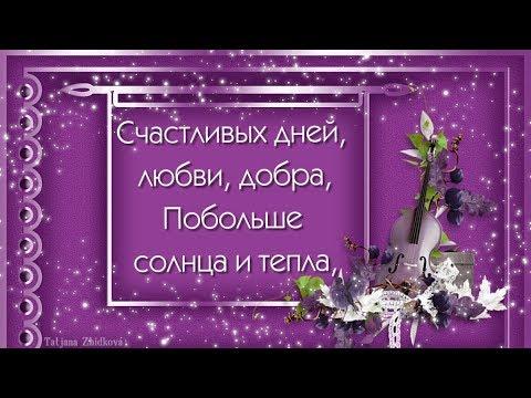 КРАСИВЫЕ ПОЖЕЛАНИЯ ДРУЗЬЯМ.Музыкальная открытка