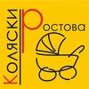 Коляски Ростова - магазин детских товаров