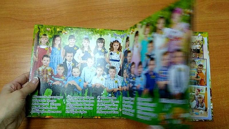 Фотокниги для выпускников детских садов Konica Minoltaг.Йошкар-Ола, ул.Эшкинина , д. 6, тел. 22-19-92