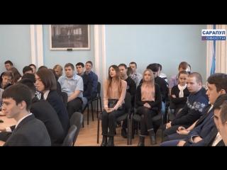 Встреча Главы города со студентами и руководителями образовательных учреждений г. Сарапула
