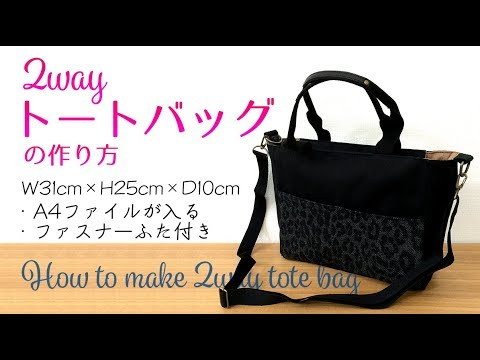 DIY A4ファイルが入る2wayトートバッグの作り方 How to make a 2-way tote bag containing A4 files|Hoshimachi