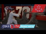 ПХК ЦСКА –ХК «Куньлунь Ред Стар» 3:1.Вокруг матча