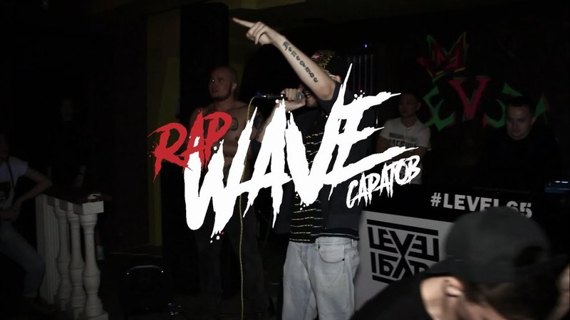 Danny Hackel (при уч. Сатрап) RAPWAVESARATOV SHOWCASE