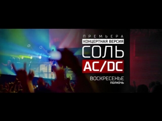AC/DC Live at River Plate в программе СОЛЬ на РЕН ТВ