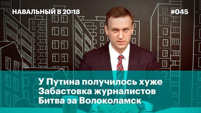 У Путина получилось хуже забастовка журналистов и битва за Волоколамск