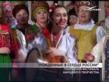 В Самаре состоится гала-концерт губернского фестиваля народного творчества Рождённые в сердце России