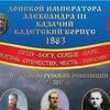 Донской (Новочеркасский) кадетский корпус