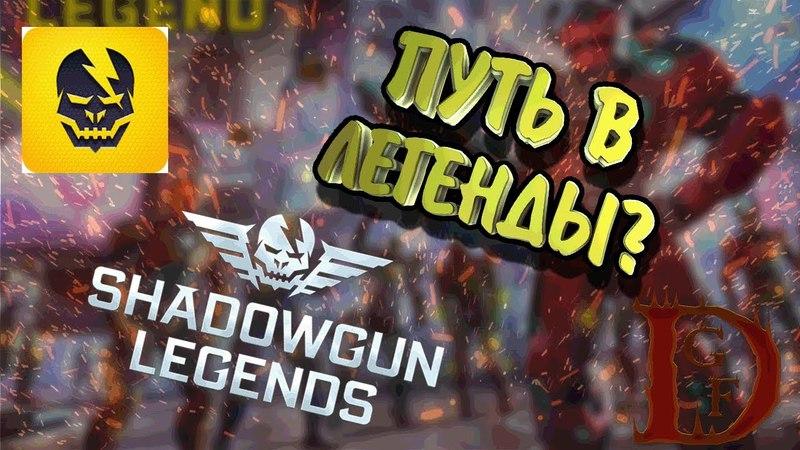 Shadowgun Legends / путь в легенды?