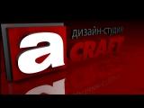 Cоздание сайтов #a-craft.ru