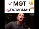 МОТ - ТАЛИСМАН