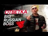 Витя АК-47 - Ответка Big Russian Boss  | Тизззер 10сек с BRB