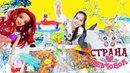 Страна девчонок • Открываем АКВАПАРК! МЛП, Пеппа, Щенячий Патруль, Микки Маус и другие!