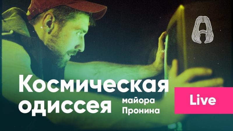 Трансляция спектакля «Космическая одиссея майора Пронина»