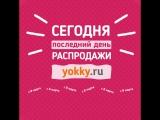 Распродажа в интернет-магазине Ёкки последний день 7 марта