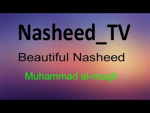 Нашид 2018 Мuhammad al-muqit : beautiful Nashid l جميل نشيد