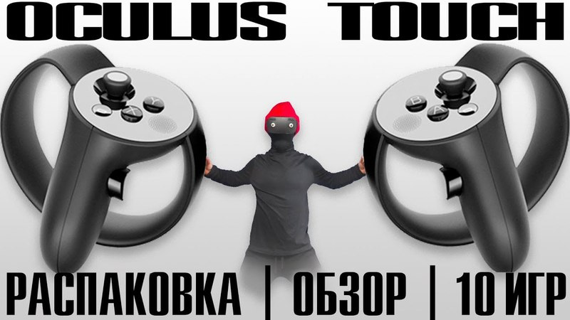Oculus Touch - Распаковка | Обзор | Как правильно устанавливать сенсоры | 10 игр