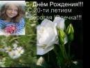 С Днем Рождения дорогая ЮЛЕЧКА