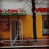Суши-Сити (Егорьевск) | Sushi-City