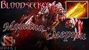 Dota 2 - Bloodseeker - Машина смерти (Live) Patch 7.10