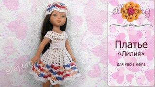 """Платье """"Лилия"""" для куклы Paola Reina крючком  Описание, фото и схемы вязания"""