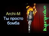 Archi-M (Арчи-М) - Ты просто бомба ( караоке )