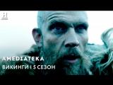 Викинги 5 сезон | Vikings | Тизер 2