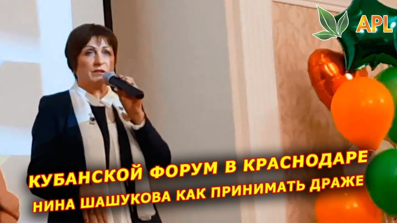 ► APLGO ✨ Кубанской форум в Краснодаре. Нина Шашукова - грыжи спины ушли, результат леденцов APL