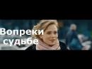 Вопреки судьбе 1-4 серия (2018) HD 720