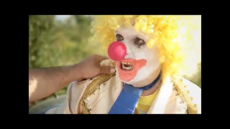 Не будь клоуном на дороге