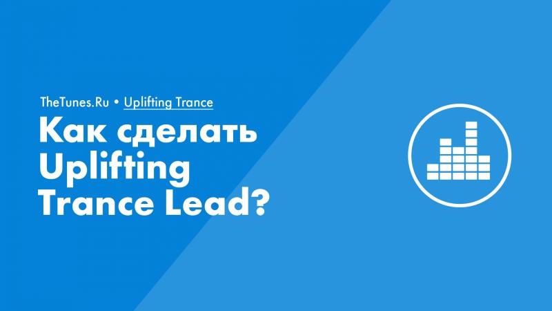 Как сделать Uplifting Trance Lead? » Freewka.com - Смотреть онлайн в хорощем качестве