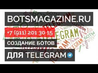 Поиск бота в телеграмм