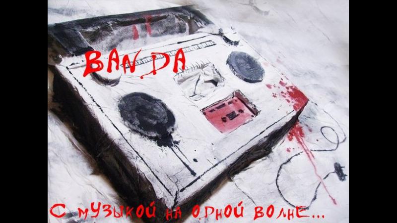 BANDA- c музыкой на одной волне