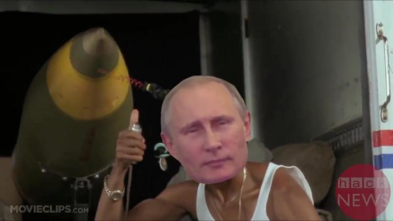 Не грози Владимиру Путину
