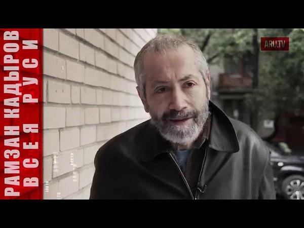 Россия платит дань Чечне проиграв в войне 06.09.2017 Радзиховский