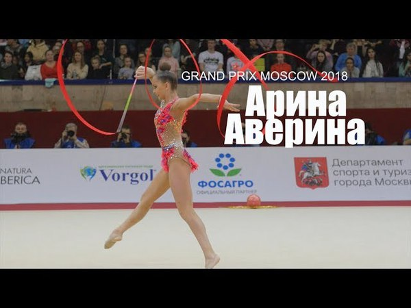 GRAND PRIX MOSCOW 2018 / ARINA AVERINA /ribbon / RG