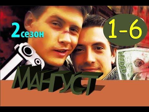 Остросюжетный детектив криминал Фильм МАНГУСТ 2 сезон серии 1 6 следаки и детективы рука об руку
