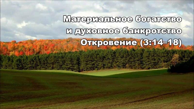 29.10.2014 Ни холоден, ни горяч (Откровение 3:14-22)