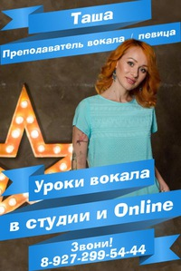 Таша Меркулова