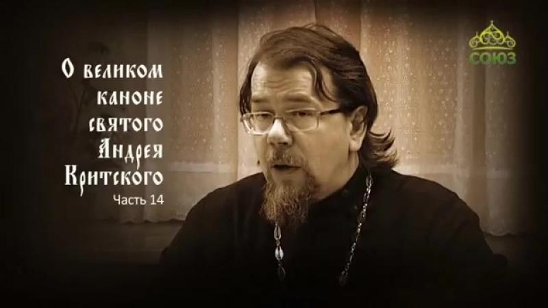 Великий покаянный канон Андрея Критского 14