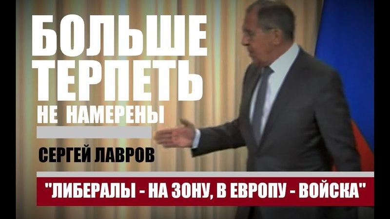 BCE, C.Ш.A 3AШΛИ 3A ЧΕPТУ, ПУТИН ДАΛ ΠPИKA3 ШОЙГУ — Сергей Лавров — 6.04.2018