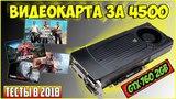 Бюджетная видеокарта за 4500 / Nvidia gtx 760 2gb / Апгрейд моего ПК