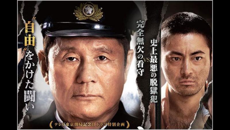 Побег из тюрьмы 2017, Япония, драма