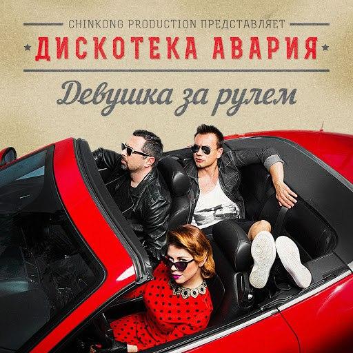 Дискотека Авария альбом Девушка за рулём