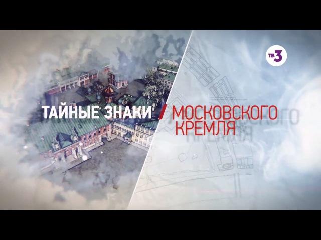 Тайные знаки Московского Кремля