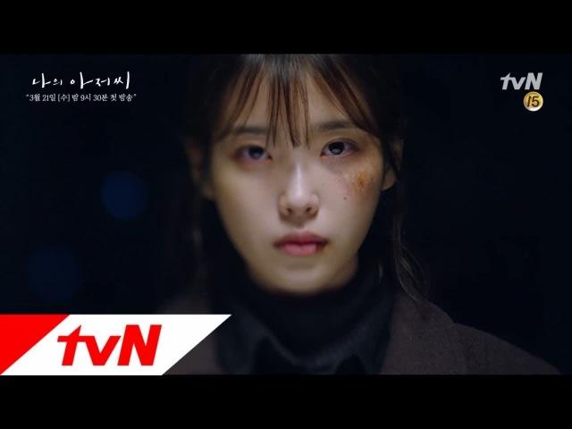 이지은, 거칠고 차가운 여자로의 연기 변신 tvN 나의 아저씨 나의 아저씨 티져