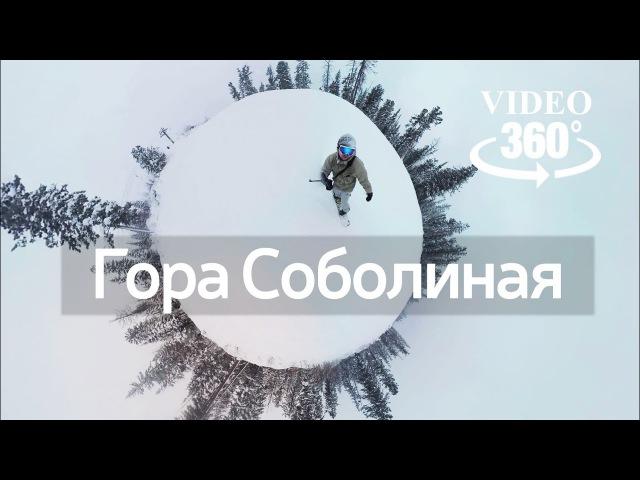 Горнолыжный курорт «Гора Соболиная» в Байкальcке | видео 360°