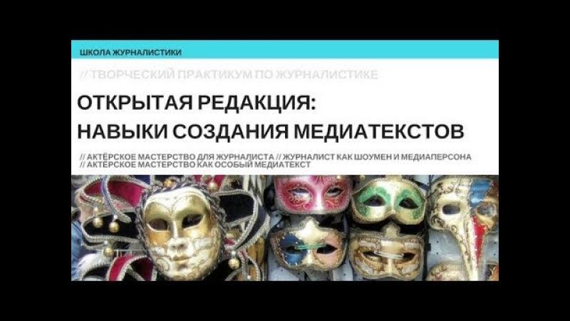 Актёрское мастерство журналиста. Занятия № 29-31 практикума МЕДИАТЕКСТЫ. Захаров