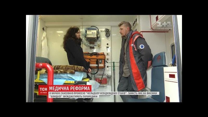 МОЗ замінили фельдшерів у швидкій на парамедиків